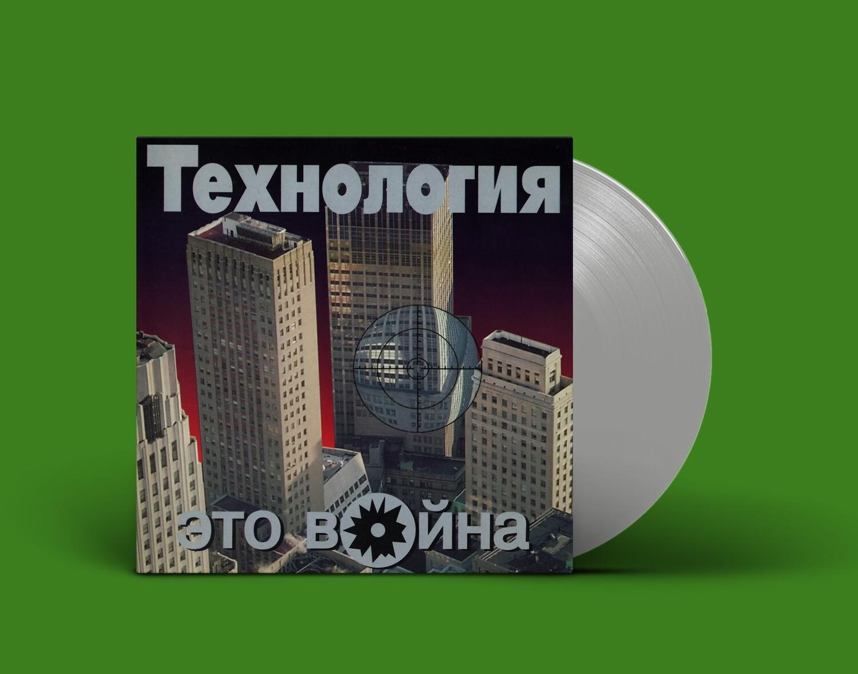[PREORDER] LP: Технология — «Это война» (1996/2021) [Limited Sliver Vinyl]