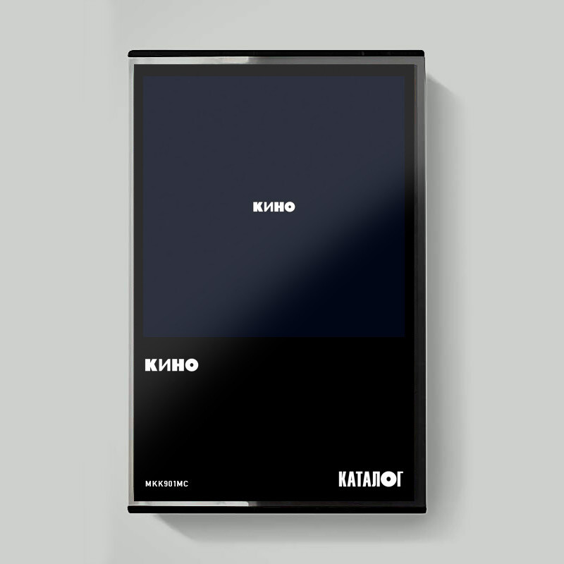 [PREORDER] MC: КИНО — «Кино» (1990/2021) [Tape Edition]