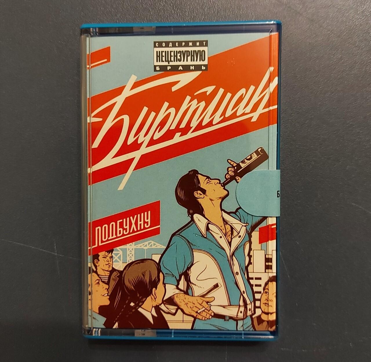 MC: БИРТМАН — «Подбухну» (2019/2020) [Limited Tape Edition]