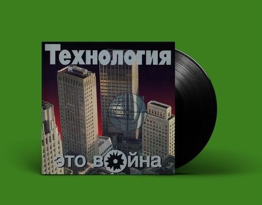 LP: Технология — «Это война» (1996/2021) [Black Vinyl]