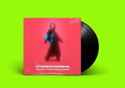 [PREORDER] LP: СТЕРЕОПОЛИНА — «Институт культуры и отдыха» (2021) [Black Vinyl]