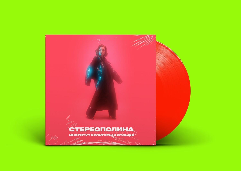 LP: СТЕРЕОПОЛИНА — «Институт культуры и отдыха» (2021) [Signed Limited Red Vinyl]