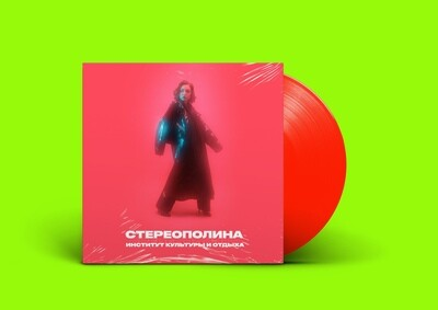 [PREORDER] LP: СТЕРЕОПОЛИНА — «Институт культуры и отдыха» (2021) [Signed Limited Red Vinyl]