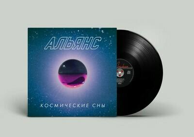 LP: Альянс — «Космические сны» (2020) [Black Vinyl]