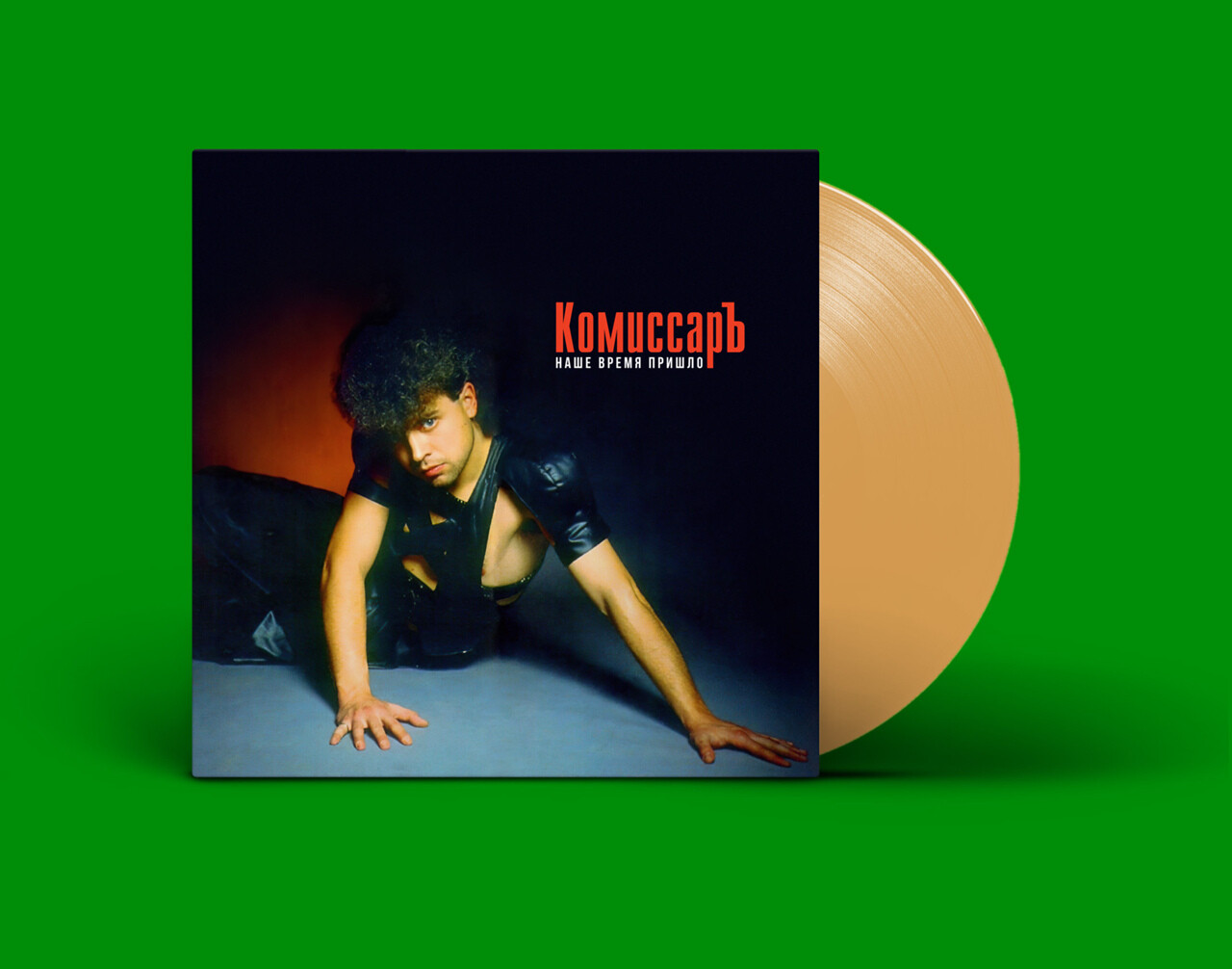 [PREORDER] LP: КомиссарЪ — «Наше время пришло» (1991/2021) [Limited Gold Vinyl]