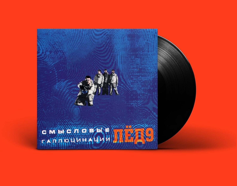 [PREORDER] LP: Смысловые Галлюцинации — «Лед 9» (2001/2021) [Black Vinyl]