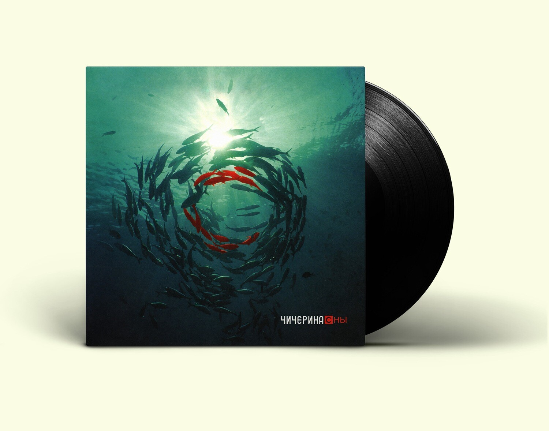 [PREORDER] LP: Чичерина — «Сны» (2000/2021) [Black Vinyl]