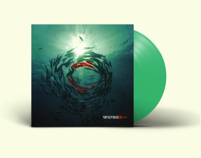 LP: Чичерина — «Сны» (2000/2021) [Limited Green Vinyl]