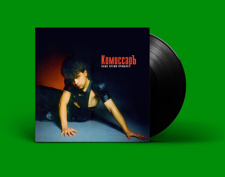[PREORDER] LP: КомиссарЪ — «Наше время пришло» (1991/2021) [Black Vinyl]