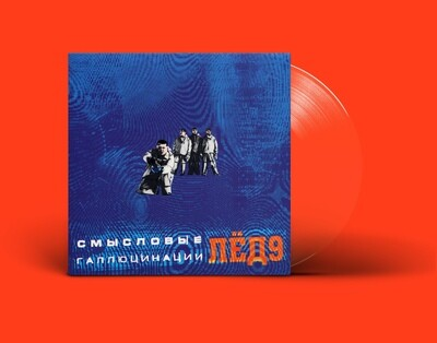 [PREORDER] LP: Смысловые Галлюцинации — «Лед 9» (2001/2021) [Limited Ultraclear Vinyl]