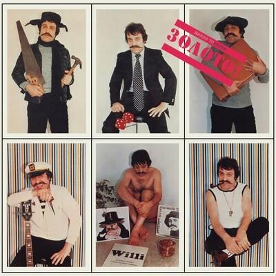 CD: Вилли Токарев — «Золото!» (1984/2021) [CD Deluxe Digipak Edition]