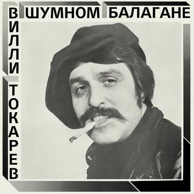 CD: Вилли Токарев — «В шумном балагане» (1981/2021) [CD Deluxe Digipak Edition]