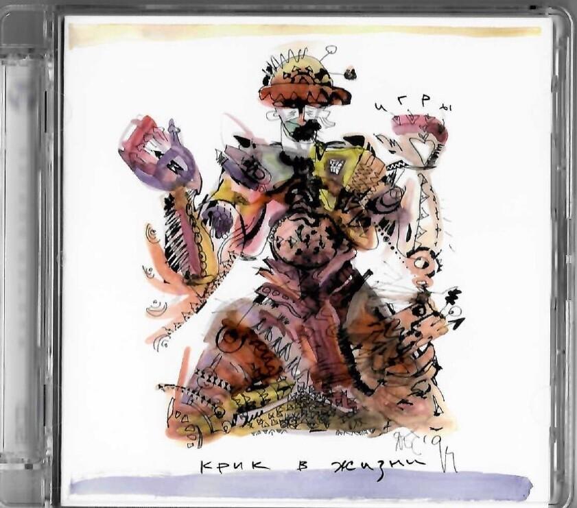 CD: Игры — «Крик в жизни» (1989/2021) [2CD Expanded Edition]