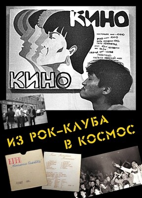 Booklet: Наташа Васильева-Халл — «Из рок-клуба в космос» (2021) [Фото-буклет]