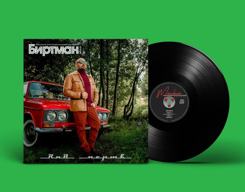 [PREORDER] LP: БИРТМАН — «РНБ Мертв!» (2018/2021) [Classic «Gastronom» Black Vinyl]