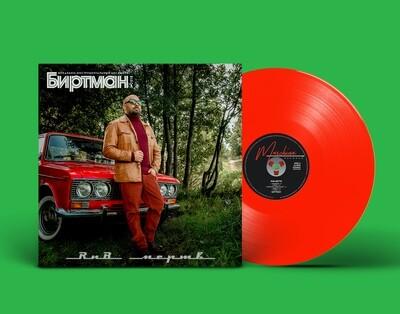 [PREORDER] LP: БИРТМАН — «РНБ Мертв!» (2018/2021) [Export «Beriozka» Red Vinyl]