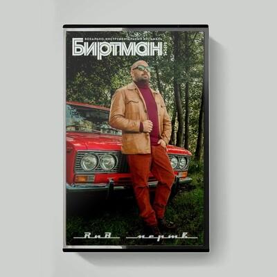 [PREORDER] MC: БИРТМАН — «РНБ Мертв!» (2018/2021)