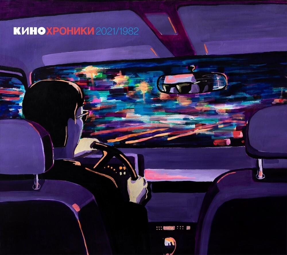 CD: КИНО — «Кинохроники 2021/1982» (2021) [2CD Tour Edition St. Petersburg]