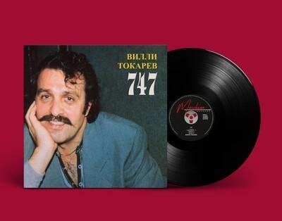[PREORDER] LP: Вилли Токарев — «747» (1988/2021) [Black Vinyl]