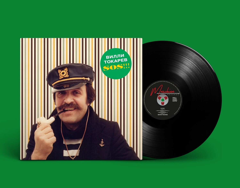 [PREORDER] LP: Вилли Токарев — «S.O.S!!!» (1994/2021) [Black Vinyl]