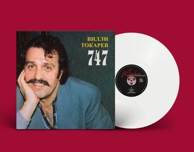 [PREORDER] LP: Вилли Токарев — «747» (1988/2021) [Limited White Vinyl]