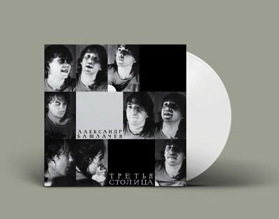 [PREORDER] LP: Александр Башлачев — «Третья Столица» (1985/2021) [Limited White Vinyl]