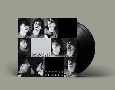 [PREORDER] LP: Александр Башлачев — «Третья Столица» (1985/2021) [Black Vinyl]