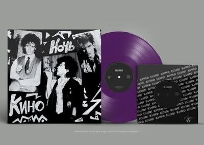 "[PREORDER] LP+7"": КИНО — «Ночь» (1986/2021) [Limited Purple Vinyl]"
