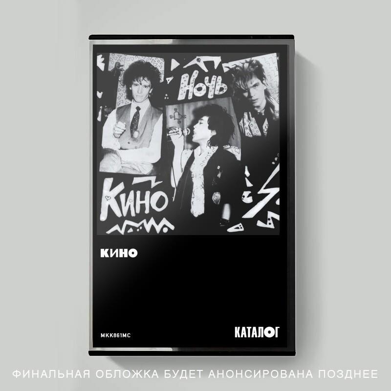 [PREORDER] MC: КИНО — «Ночь» (1986/2021) [Tape Edition]