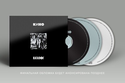 [PREORDER] CD: КИНО — «Ночь» (1986/2021) [Expanded 3CD Edition]