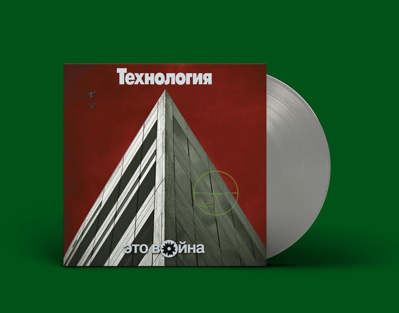 LP: Технология — «Это война» (1996/2021) [Limited Sliver Vinyl]
