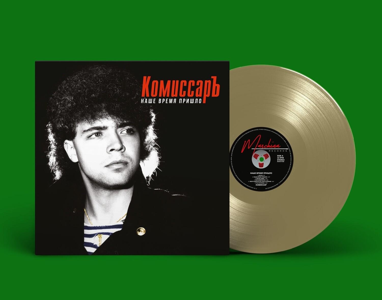 LP: КомиссарЪ — «Наше время пришло» (1991/2021) [Limited Gold Vinyl]