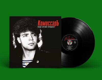 LP: Комиссар — «Наше время пришло» (1991/2021) [Black Vinyl]