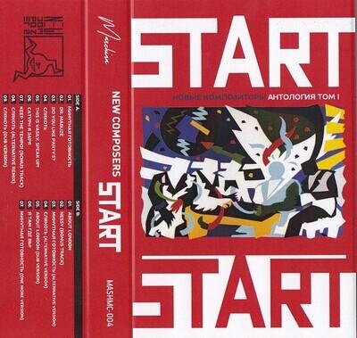 MC: Новые Композиторы — «Start» (1987/2021) [Limited Tape Edition]
