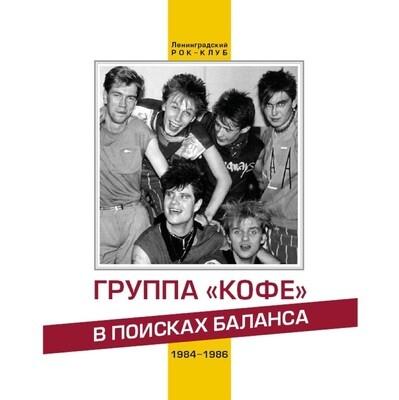 BOOK: Группа «Кофе». В поисках баланса (2021)