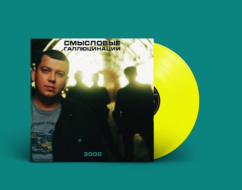 [PREORDER] LP: Смысловые Галлюцинации — «3000» (2000/2021) [Limited Coloured Vinyl]