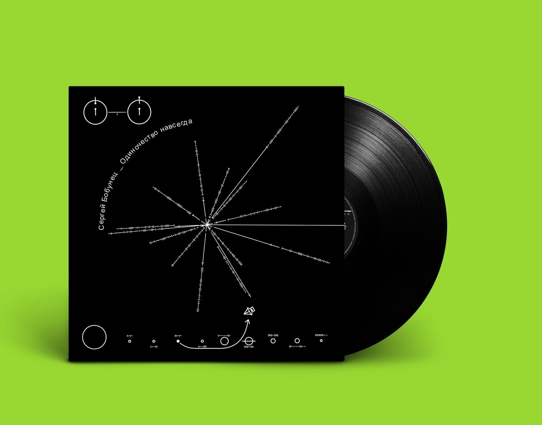 [PREORDER] LP: Сергей Бобунец — «Одиночество Навсегда» (2020/2021) [Black Vinyl]