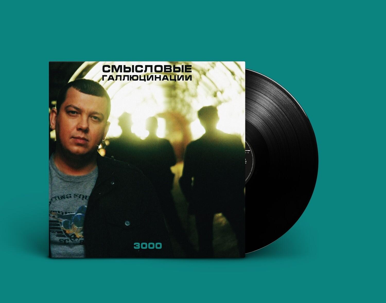 [PREORDER] LP: Смысловые Галлюцинации — «3000» (2000/2021) [Black Vinyl]