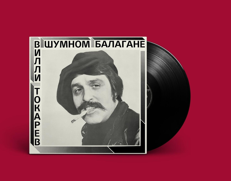 [PREORDER] LP: Вилли Токарев — «В шумном балагане» (1981/2021) [Black Vinyl]