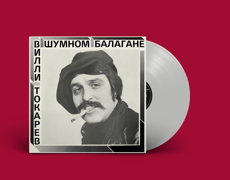 [PREORDER] LP: Вилли Токарев — «В шумном балагане» (1981/2021) [Limited Coloured Vinyl]