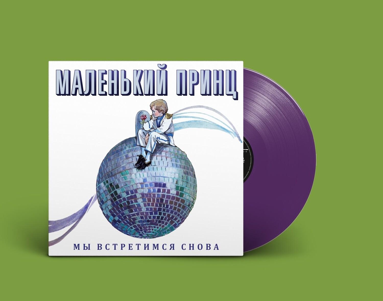 [PREORDER] LP: Маленький Принц — «Мы встретимся снова» (1989/2021) [Limited Coloured Vinyl]