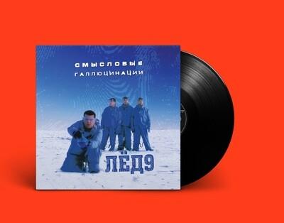 LP: Смысловые Галлюцинации — «Лед 9» (2001/2021) [Black Vinyl]