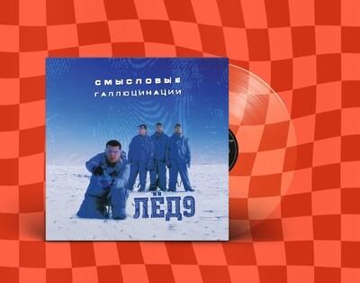 LP: Смысловые Галлюцинации — «Лед 9» (2001/2021) [Limited Ultraclear Vinyl]