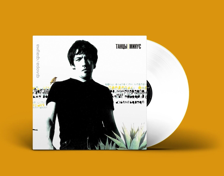 [PREORDER] LP: Танцы Минус — «Флора/Фауна» (2000/2022) [Limited Coloured Vinyl]