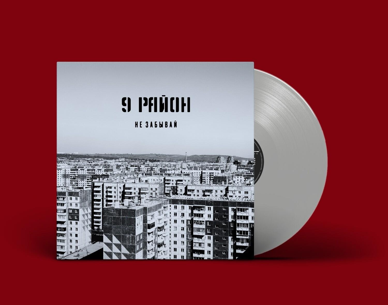 [PREORDER] LP: 9 Район — «Не Забывай» (1991-92/2022) [Limited Coloured Vinyl]