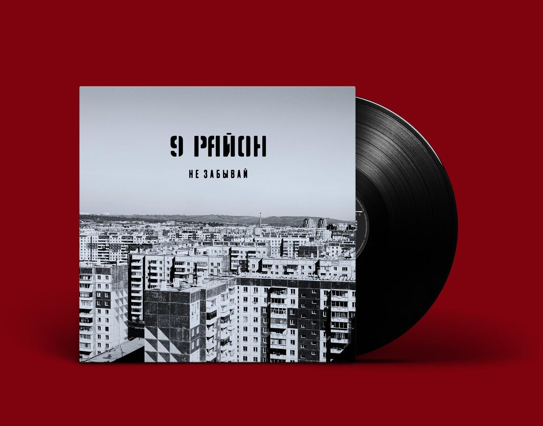 [PREORDER] LP: 9 Район — «Не Забывай» (1991-92/2022) [Black Vinyl]