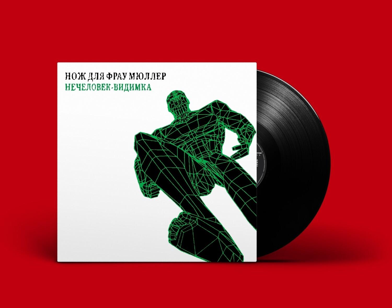 [PREORDER] LP: Нож для Фрау Мюллер — «Нечеловек-Видимка» (1997/2021) [Black Vinyl]