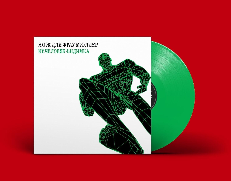 [PREORDER] LP: Нож для Фрау Мюллер — «Нечеловек-Видимка» (1997/2021) [Limited Coloured Vinyl]