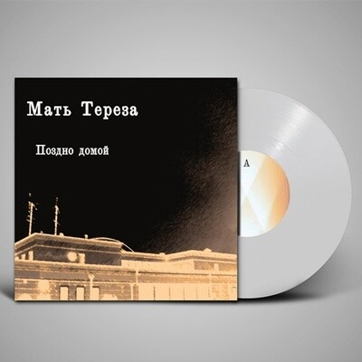 LP: Мать Тереза — «Поздно домой» (2011/2021) [Limited White Vinyl]