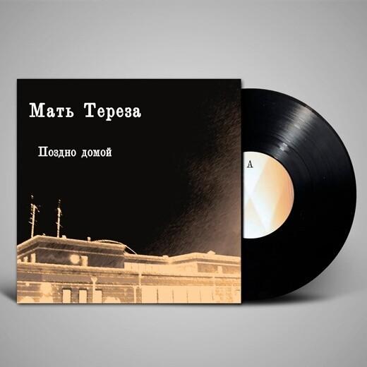 LP: Мать Тереза — «Поздно домой» (2011/2021) [Black Vinyl]